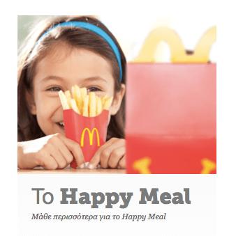Happy Meal για χαρούμενα παιδιά!