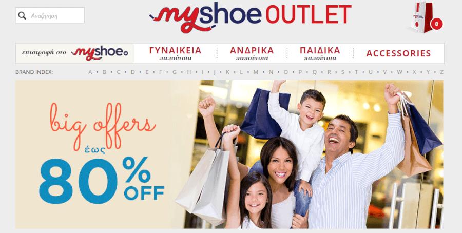 Κάνε αγορές από το Outlet και επωφελήσου από την έκπτωση έως 80%!