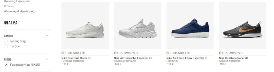 Διάλεξε τα χρώματα που σου αρέσσουν και δώσε το προσωπικό σου στυλ στα προϊόντα Nike που αγοράζεις, με την εξατομίκευση που σου προσφέρει το nike.com.