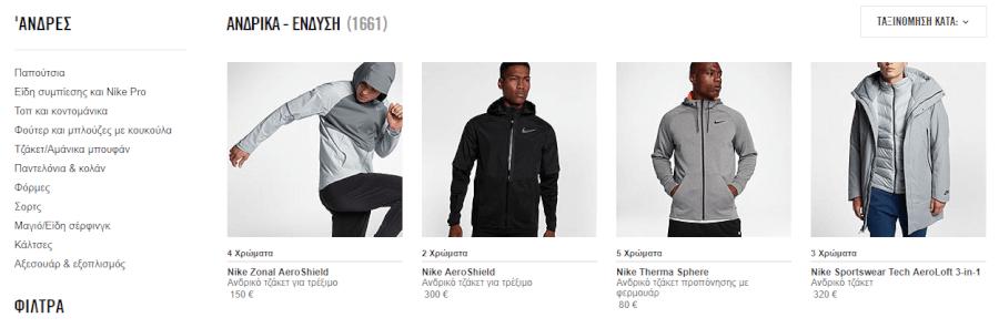 Μόνο στο nike.com θα βρεις τα καλύτερα ανδρικά αθλητικά ρούχα, παπούτσια και αξεσουάρ σε μοναδικές τιμές, πάντα με την εγγύηση ποιότητας Nike.