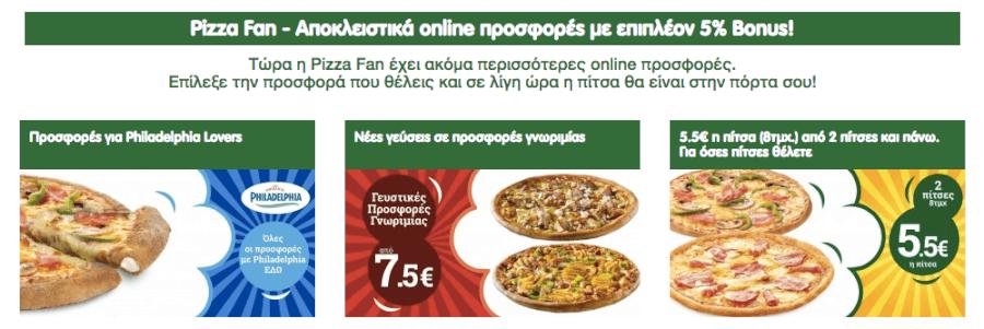 Απολαυστική πίτσα και μεγάλες προσφορές σε περιμένουν!