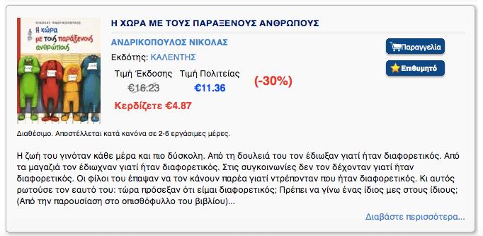 Βιβλία για όλες τις ηλικίες σε περιμένουν στο politeianet.gr! Εδώ θα βρεις μεγάλη ποικιλία σε παιδικά λογοτεχνικά βιβλία!