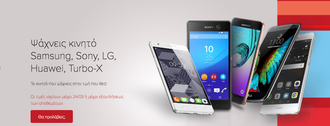 Επωφελήσου από την πλούσια ποικιλία σε smartphones!