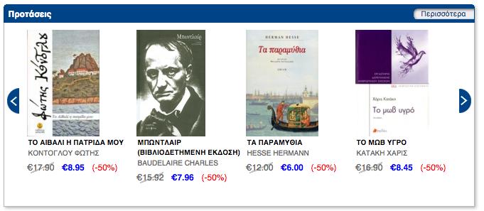 Στο politeianet.gr θα βρεις χιλιάδες τίτλους από ελληνικά και ξένα βιβλία σε τιμές που σε καταπλήξουν!