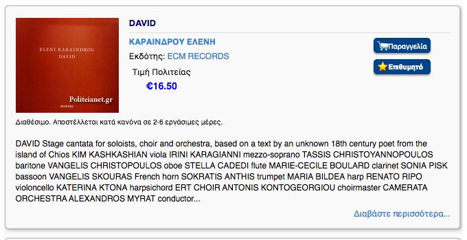Στο politeianet.gr θα βρεις τεράστια ποικιλία σε μουσικά CD από Έλληνες και ξένους καλλιτέχνες!