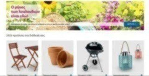 Ανανέωσε τον κήπο ή την βεράντα σου με τη μεγάλη γκάμα προϊόντων που θα βρεις στο praktiker.gr