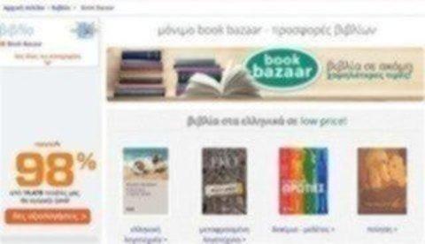 Βιλία για όλους, από Best Sellers μέχρι τους πιο σπάνιους τίτλους, μόνο στο Public.gr!