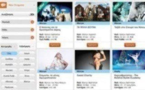 Στο Public.gr θα βρεις εισιτήρια θεαμάτων, αεροπορικά, ακτοπλοϊκά και πολλά άλλα!
