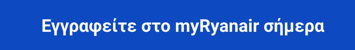 Κάνε εγγραφή στο myRyanair και βγες κερδισμένος!