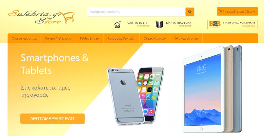 Στο sulehria.gr θα βρεις πλούσια ποικιλία σε ηλεκτρονικά είδη αλλά και είδη για το σπίτι σε εκπληκτικές τιμές!