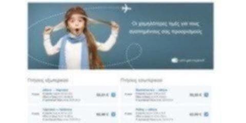 Βρες τις μοναδικές προσφορές για αεροπορικά εισιτήρια μόνο στην travelplanet24.com! Αμέτρητοι προορισμοί σε Ελλάδα και εξωτερικό σε περιμένουν!
