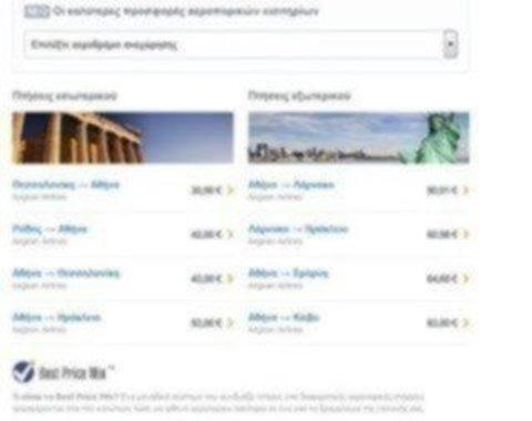 Τα φθηνότερα αεροπορικά εισιτήρια σε περιμένουν στην travelplanet24.com! Ανακάλυψε τον κόσμο ταξιδεύοντας με τις μεγαλύτερες αεροπορικές εταιρείες σε εκπληκτικές τιμές!