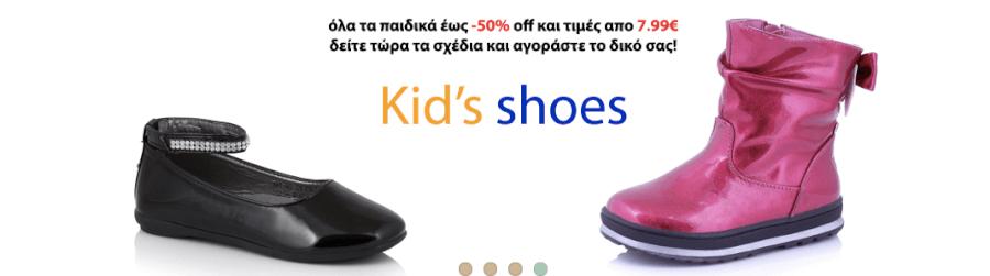 Τα πιο όμορφα παιδικά παπούτσια σε περιμένουν εδώ!