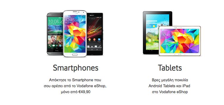 Απόκτησε το δικό σου smartphone και tablet από την πλούσια ποικιλία της vodafone!