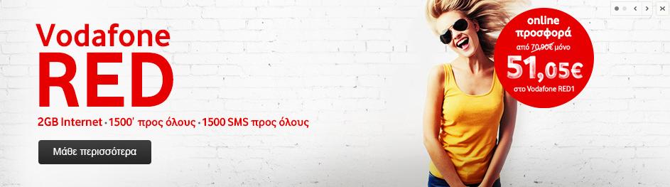 Επωφελήσου από τις προσφορές Vodafone Red!