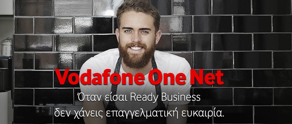 Διάλεξε Vodafone για την επιχείρισή σου και βγες κερδισμένος!