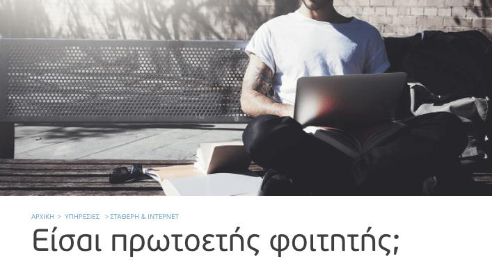 Οι φοιτητές θα βρουν ό,τι χρειάζονται στο wind.gr!
