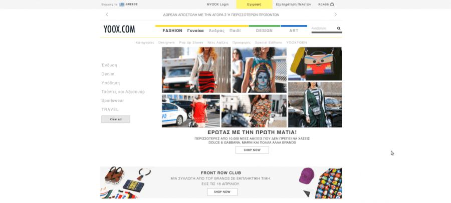 Στο yoox.com θα βρεις ρούχα, παπούτσια και αξεσουάρ για ολοκληρωμένο στυλ!