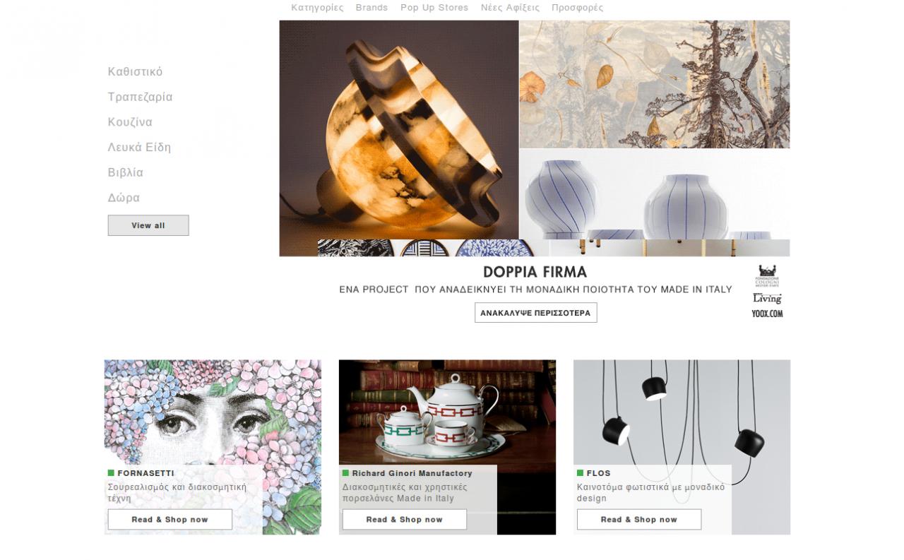 Στο yoox.com θα βρεις μοναδικά είδη Design!