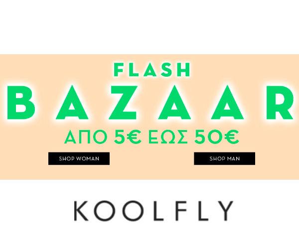Flash Bazaar από 5€ έως 50€!