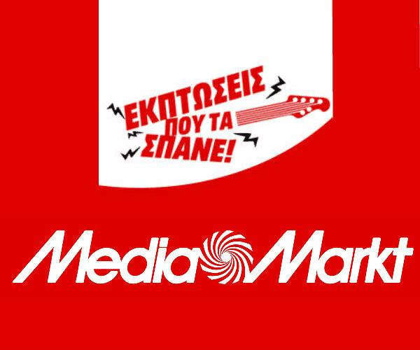 Εκπτώσεις Media Markt!