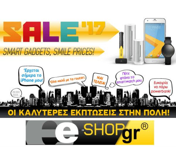 Εκπτώσεις E-shop!