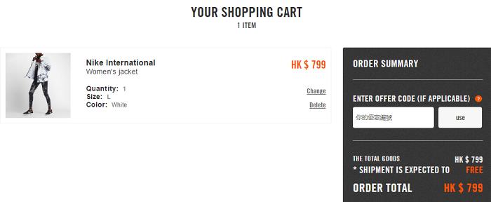 Shopping cart at Nike