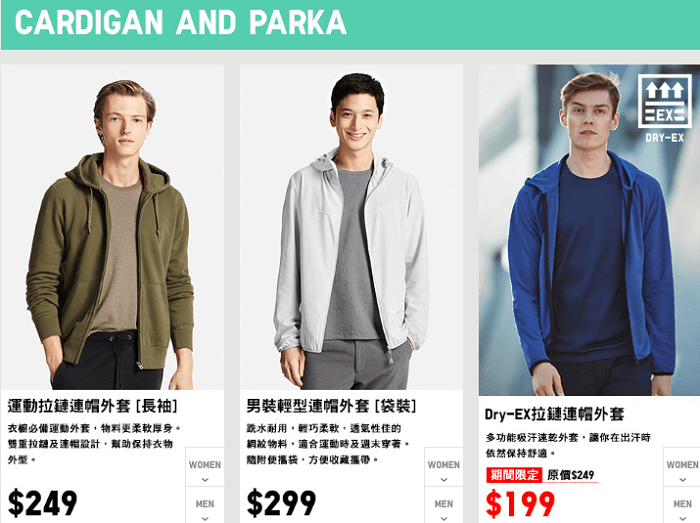 Cardigans and parkas at Uniqlo