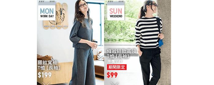 Women's clothing at Uniqlo