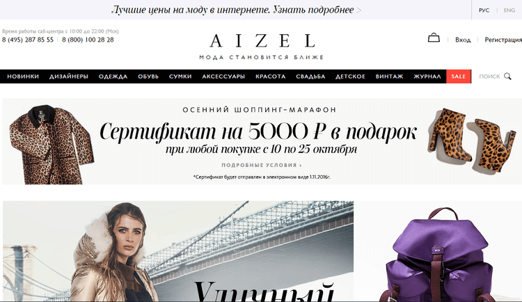 Aizel — главная страница