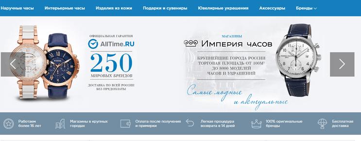 Alltime.ru — главная страница