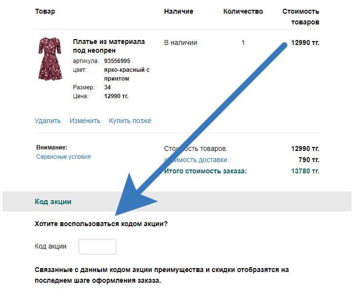 Промокод Бонприкс