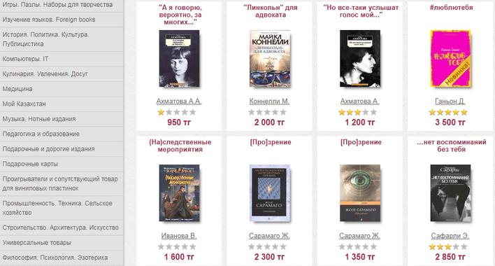 Книжный город — каталог интернет-магазина
