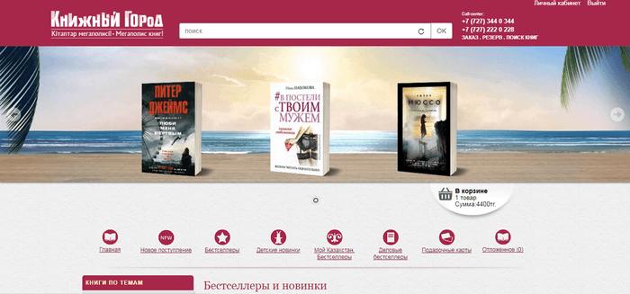 Книжный город — главная страница