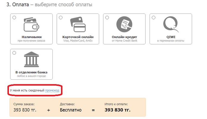 Chocomart — промокод