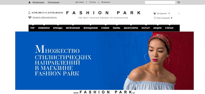 Fashionpark.kz — главная страница