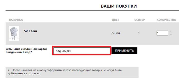 Fashionpark.kz — промокод