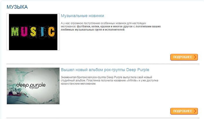 Meloman — каталог интернет-магазина