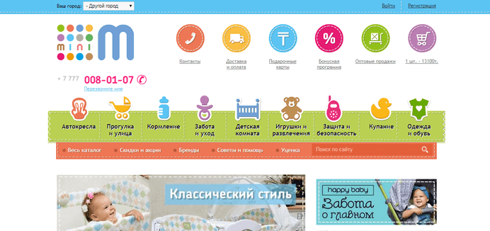 Minim.kz — главная страница
