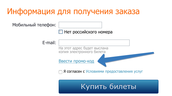 Поле для ввода промокода на Поезд.ру