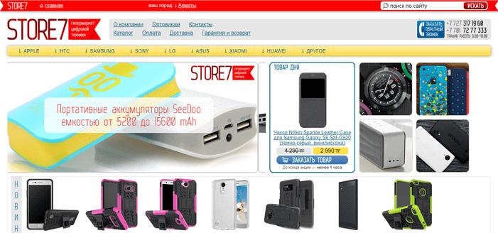 Store7 — главная страница
