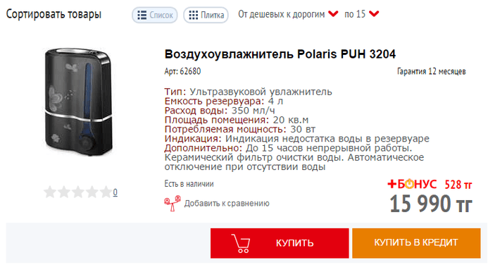 Сульпак — каталог интернет-магазина