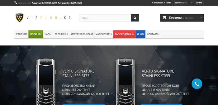 Vipclub.kz — главная страница