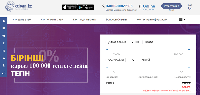 CC Loan — главная страница