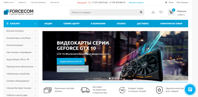 Forcecom.kz — главная страница