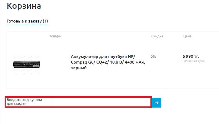 Forcecom.kz — промокод