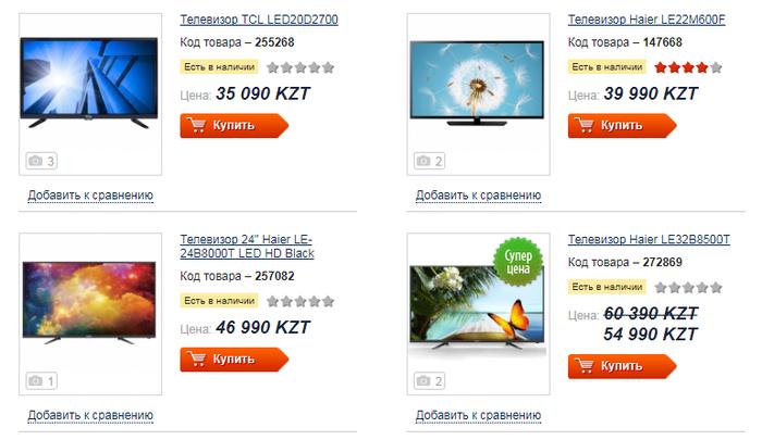 intermarket.kz — каталог интернет-магазина