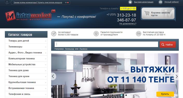 intermarket.kz — главная страница