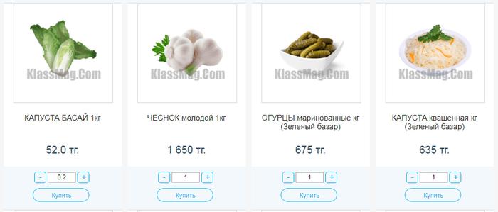 Klassmag — каталог интернет-магазина
