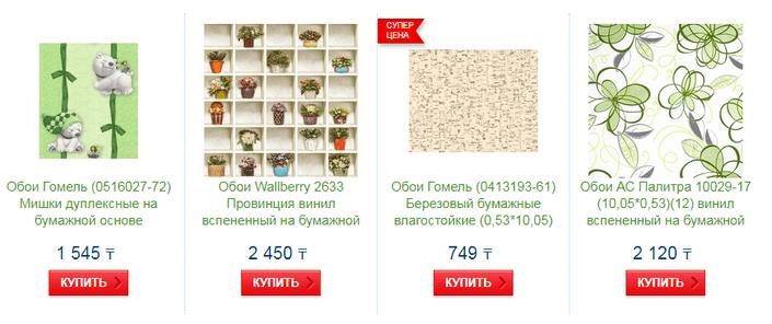 Комфорт — каталог интернет-магазина